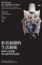 news-diet-chinese