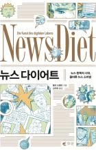 news-diet-korean