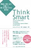 think-smart-jp