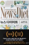 news-diet-korean-2