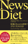 newsdiet_-2