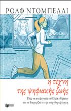 intl-book-covers-adl-greek